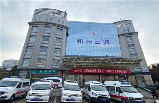 郑州市第三人民医院体检中心