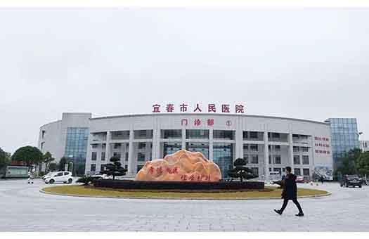 宜春市人民医院体检中心