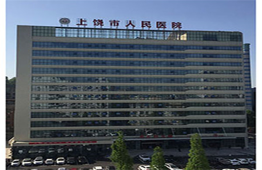 上饶市广信区人民医院体检中心