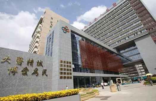 福建中医药大学附属第三人民医院体检中心