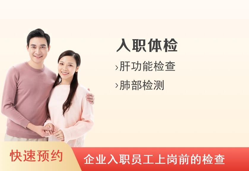 杭州天目山医院体检中心极速入职体检套餐1(次日可约)