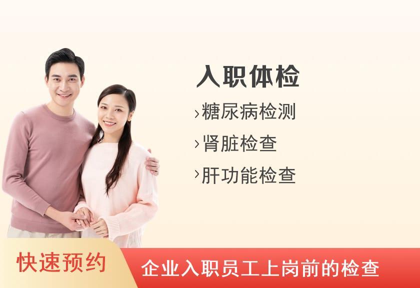 重庆市九龙坡区中医院体检中心入职体检套餐三