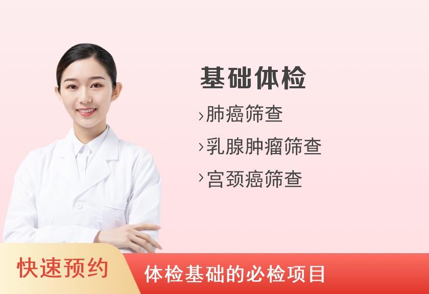 重庆市九龙坡区中医院体检中心健康体检套餐一(女青年)