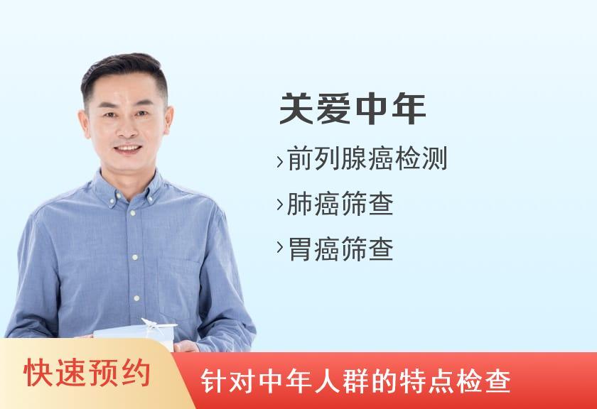 重庆市九龙坡区中医院体检中心健康体检套餐二(男中年)