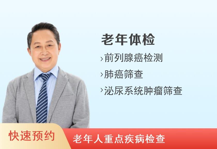 重庆市九龙坡区中医院体检中心健康体检套餐三(男老年)