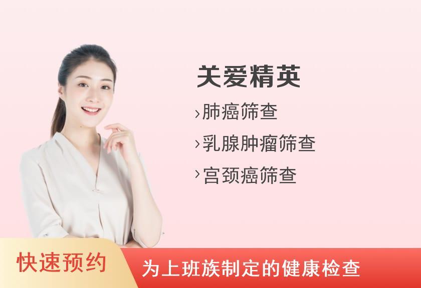 重庆市九龙坡区中医院体检中心VIP体检套餐(女)