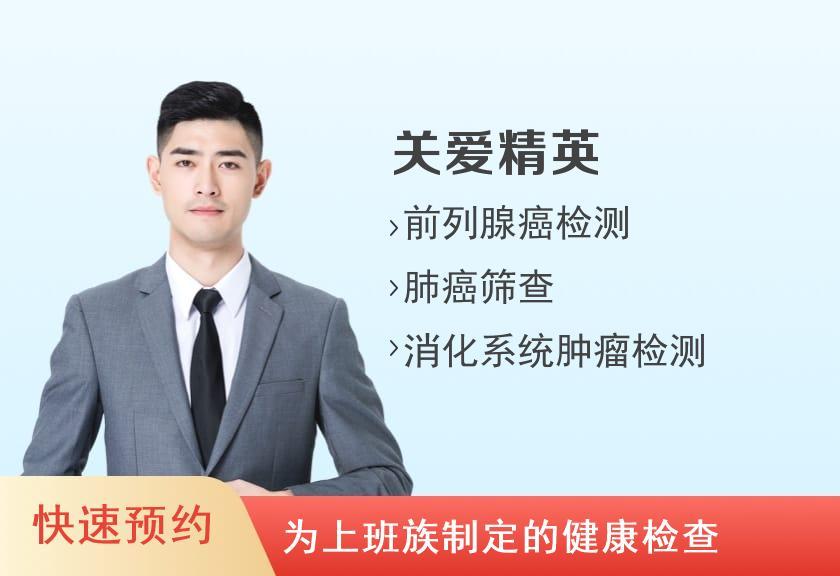 重庆市九龙坡区中医院体检中心VIP体检套餐(男)