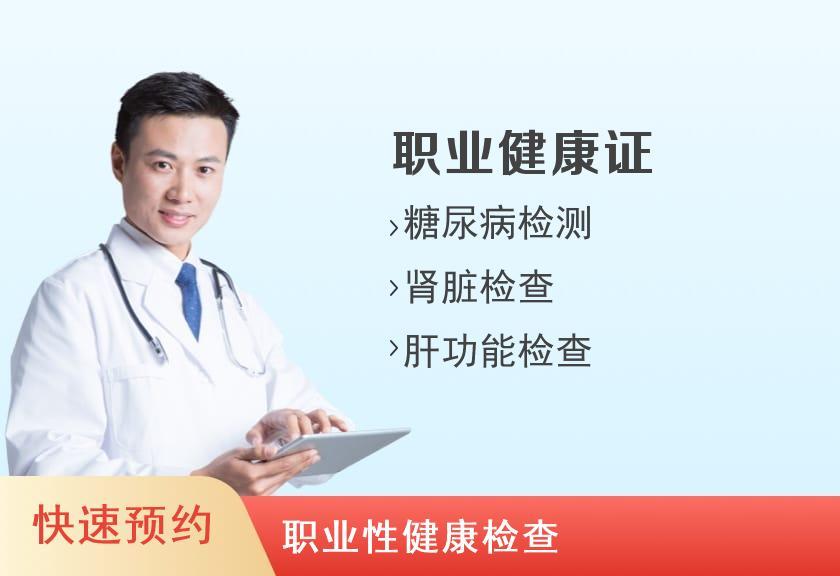 重庆市九龙坡区中医院体检中心教师资格申请人员体检套餐(男)