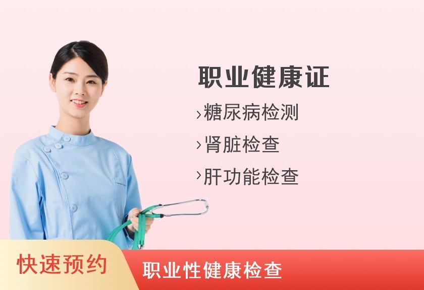 重庆市九龙坡区中医院体检中心教师资格申请人员体检套餐(女)