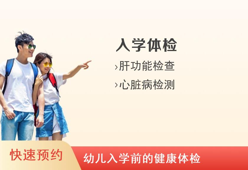 重庆市九龙坡区中医院体检中心入学体检套餐--2