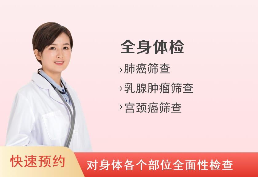 福建医科大学附属协和医院(福州协和医院)体检中心套餐三(女)