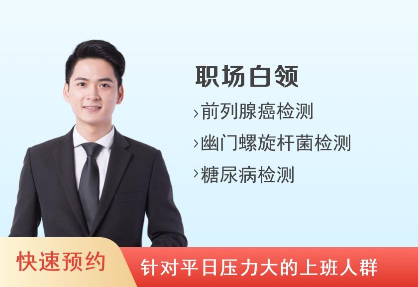 南京市中西医结合医院体检中心套餐四(男)