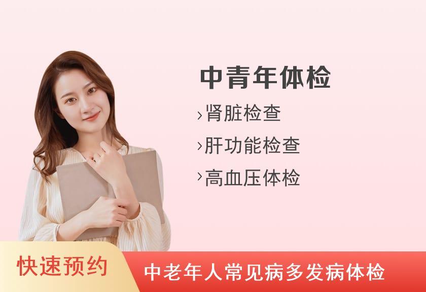 南京市中西医结合医院体检中心套餐三(未婚女)