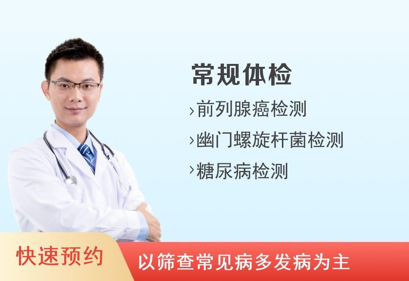 南京市中西医结合医院体检中心套餐五(男)