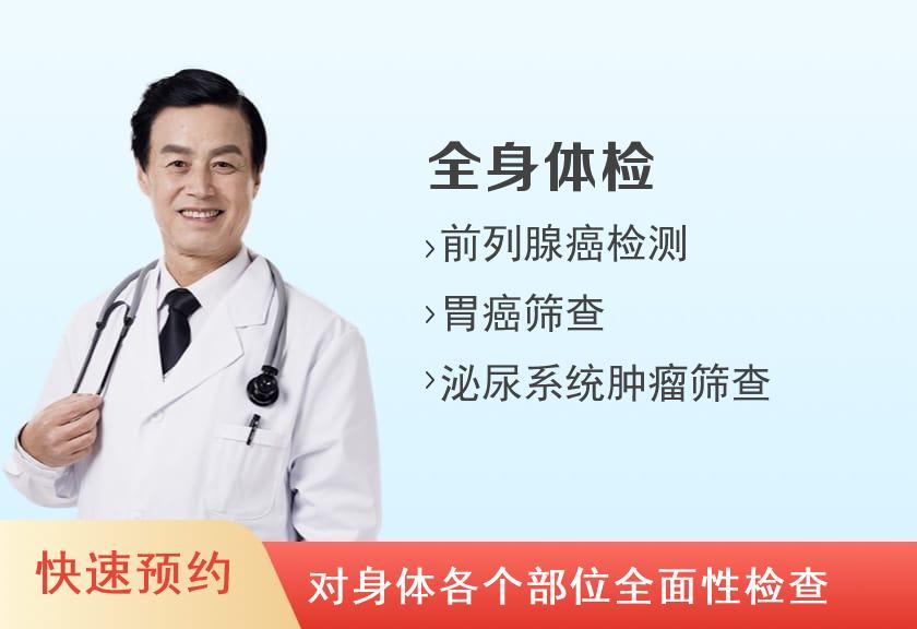 南京市中西医结合医院体检中心套餐六(男)