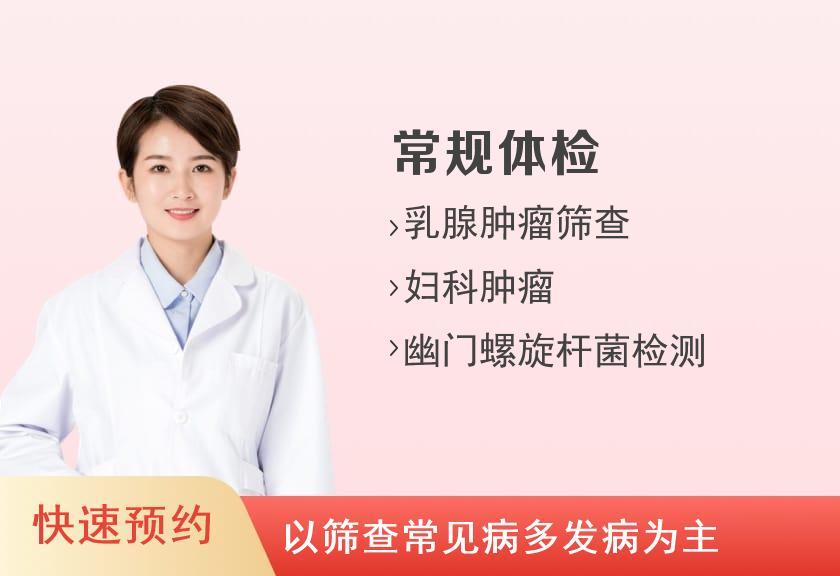 南京市中西医结合医院体检中心套餐五(未婚女)