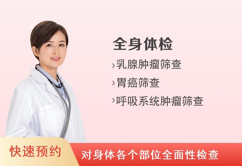 南京市中西医结合医院体检中心套餐六(未婚女)