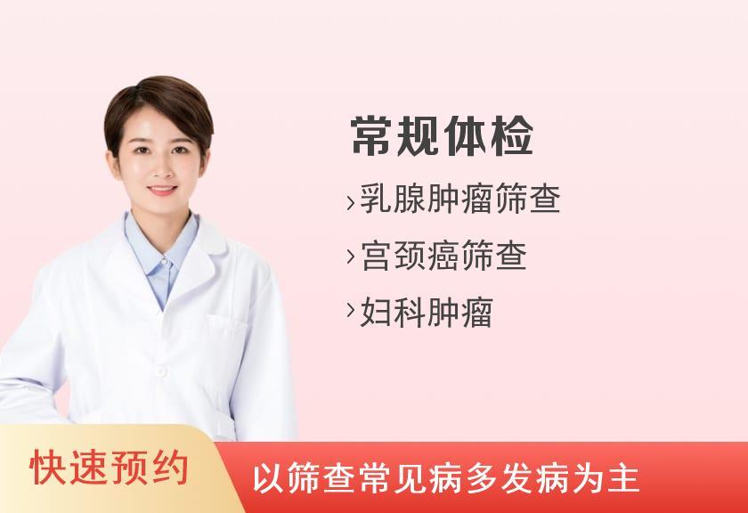 南京市中西医结合医院体检中心套餐五(已婚女)