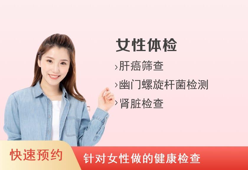 南京市中西医结合医院体检中心套餐八(未婚女)