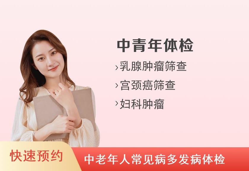 南京市中西医结合医院体检中心套餐三(已婚女)
