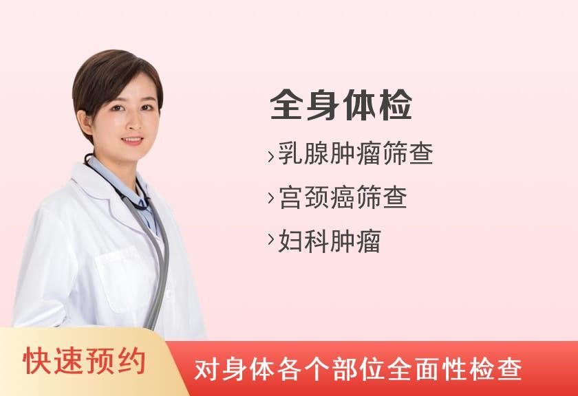 南京市中西医结合医院体检中心套餐六(已婚女)