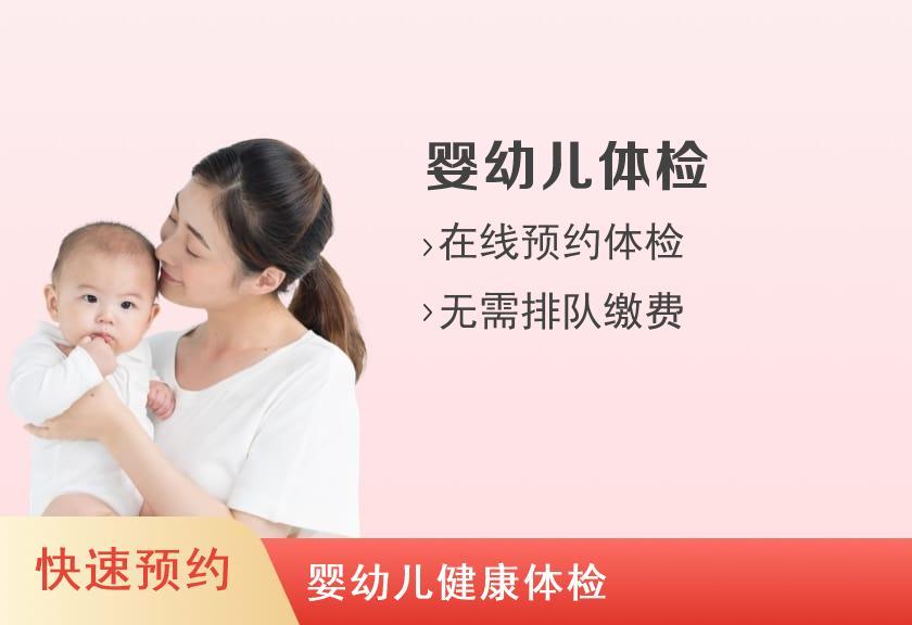 深圳市儿童医院体检中心0-6月体检套餐(男)