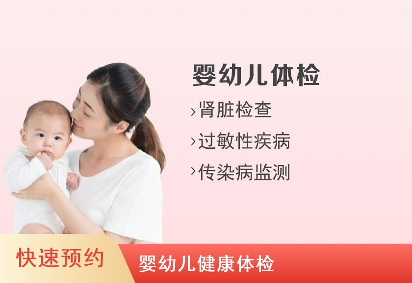 深圳市儿童医院体检中心1-3岁体检套餐(男)