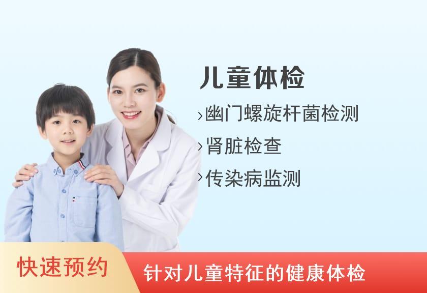 深圳市儿童医院体检中心4-5岁体检套餐(男)
