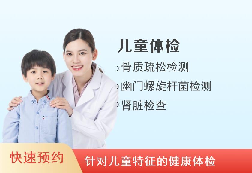 深圳市儿童医院体检中心6岁体检套餐(男)