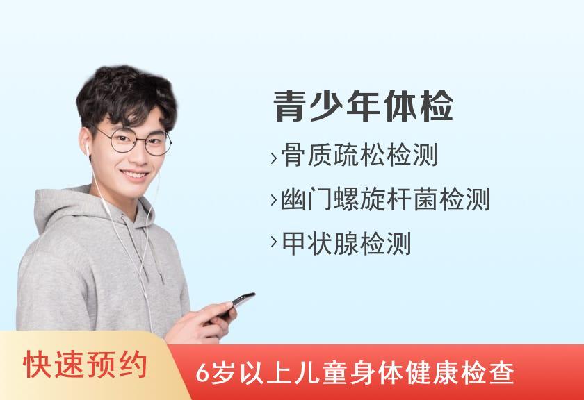深圳市儿童医院体检中心12-17岁体检套餐(男)