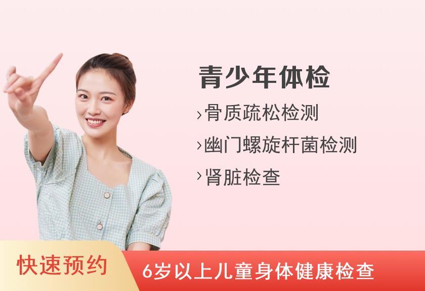 深圳市儿童医院体检中心7-12岁体检套餐(女)