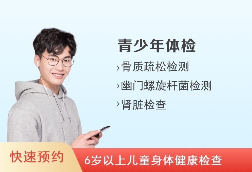 深圳市儿童医院体检中心7-12岁体检套餐(男)