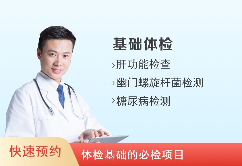 包头医学院第二附属医院体检中心常规体检(男)(含胸DR)