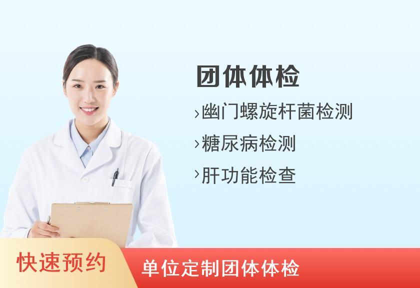 包头医学院第二附属医院体检中心团体体检C级(女)