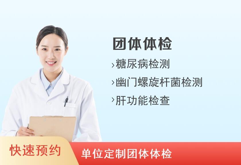 包头医学院第二附属医院体检中心团体体检A级(女)