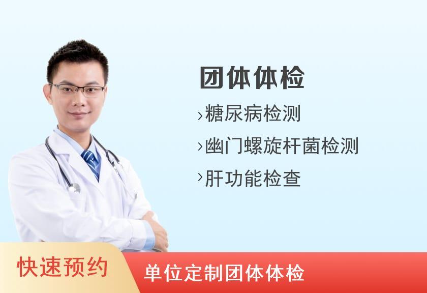 包头医学院第二附属医院体检中心团体体检A级(男)