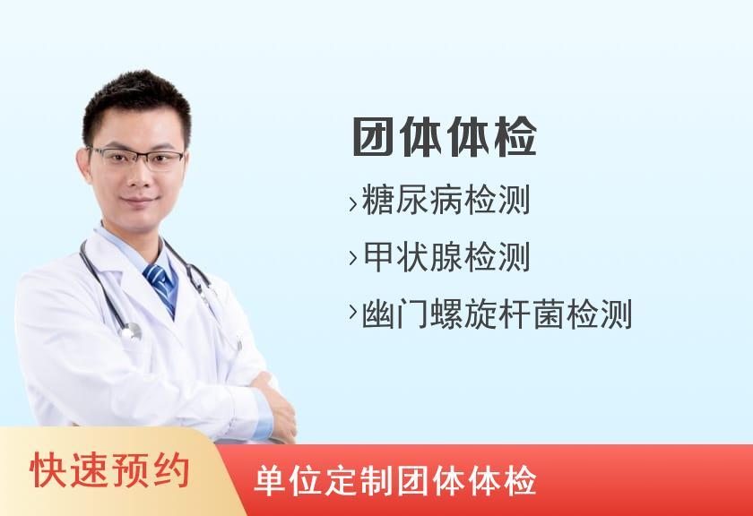 包头医学院第二附属医院体检中心团体体检B级(男)