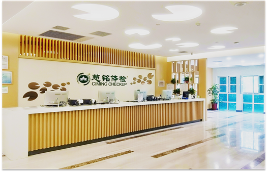 上海慈铭体检中心(黄浦分院)