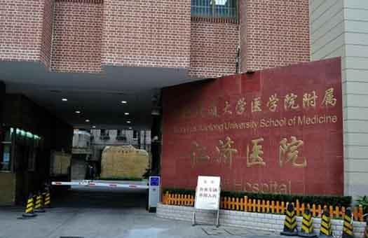 上海仁济医院(西院)体检中心