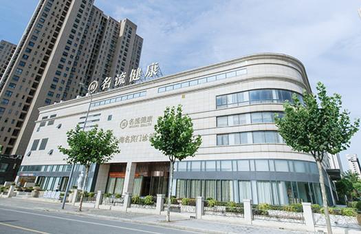 上海名宾体检中心(VIP部)