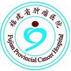 福建省肿瘤医院体检中心