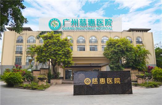 广州慈惠医院体检中心