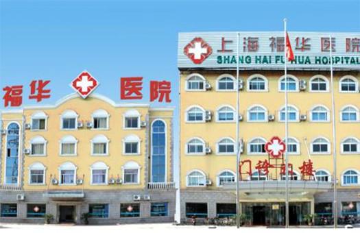 上海福华医院健康体检