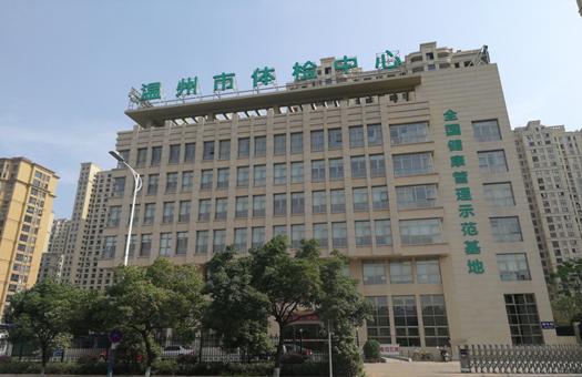 温州市(人民医院)体检中心(娄桥院区)