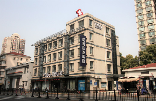 上海医博肛泰医院体检中心