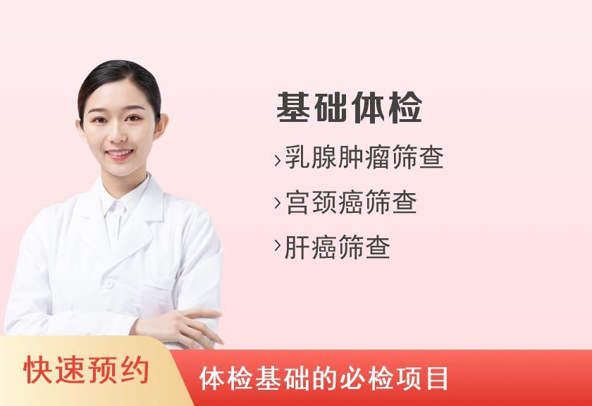 2021年体检套餐一女性已婚体检(基础)