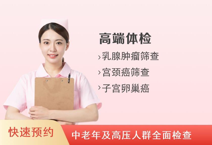 2021年套餐五女性体检(尊享)【含陪检服务】