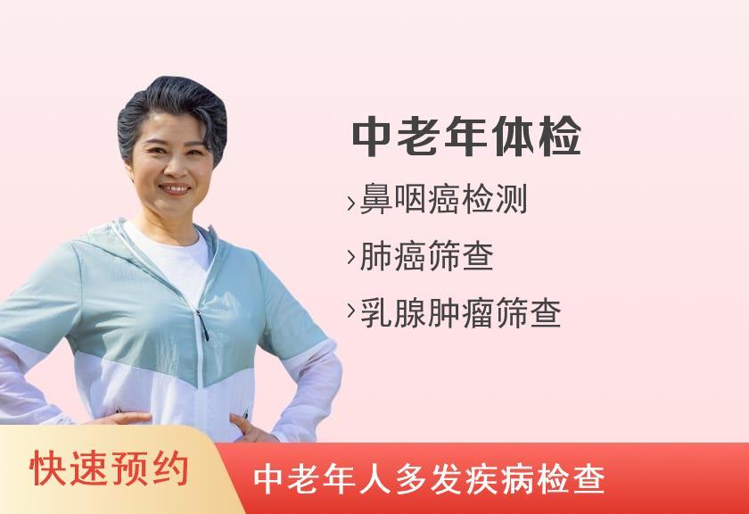 2021年套餐七女性已婚体检(中老年)【含陪检服务】
