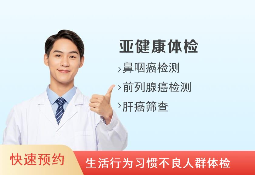 亚健康体检套餐(男)