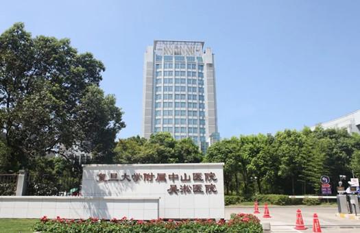复旦大学附属中山医院体检中心(吴淞分院)